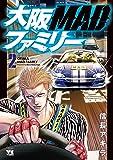 大阪MADファミリー(2) (ヤングチャンピオン・コミックス)