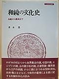 和鏡の文化史―水鑑から魔鏡まで (刀水歴史全書)
