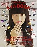 FUDGE presents ネイルBOOK Vol.5 (NEWS mook)