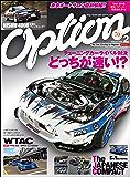 Option (オプション) 2018年 2月号 [雑誌]