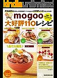 mogoo大好評110レシピ
