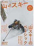 山とスキー2017 登って滑ろう山とスキー (別冊 山と溪谷)