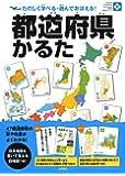 都道府県かるた (永岡知育かるたシリーズ)