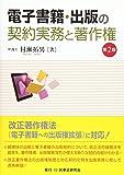 電子書籍・出版の契約実務と著作権