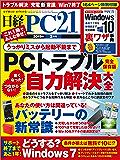 日経PC21(ピーシーニジュウイチ) 2019年3月号 [雑誌]
