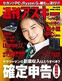 週刊アスキーNo.1218(2019年2月19日発行) [雑誌]