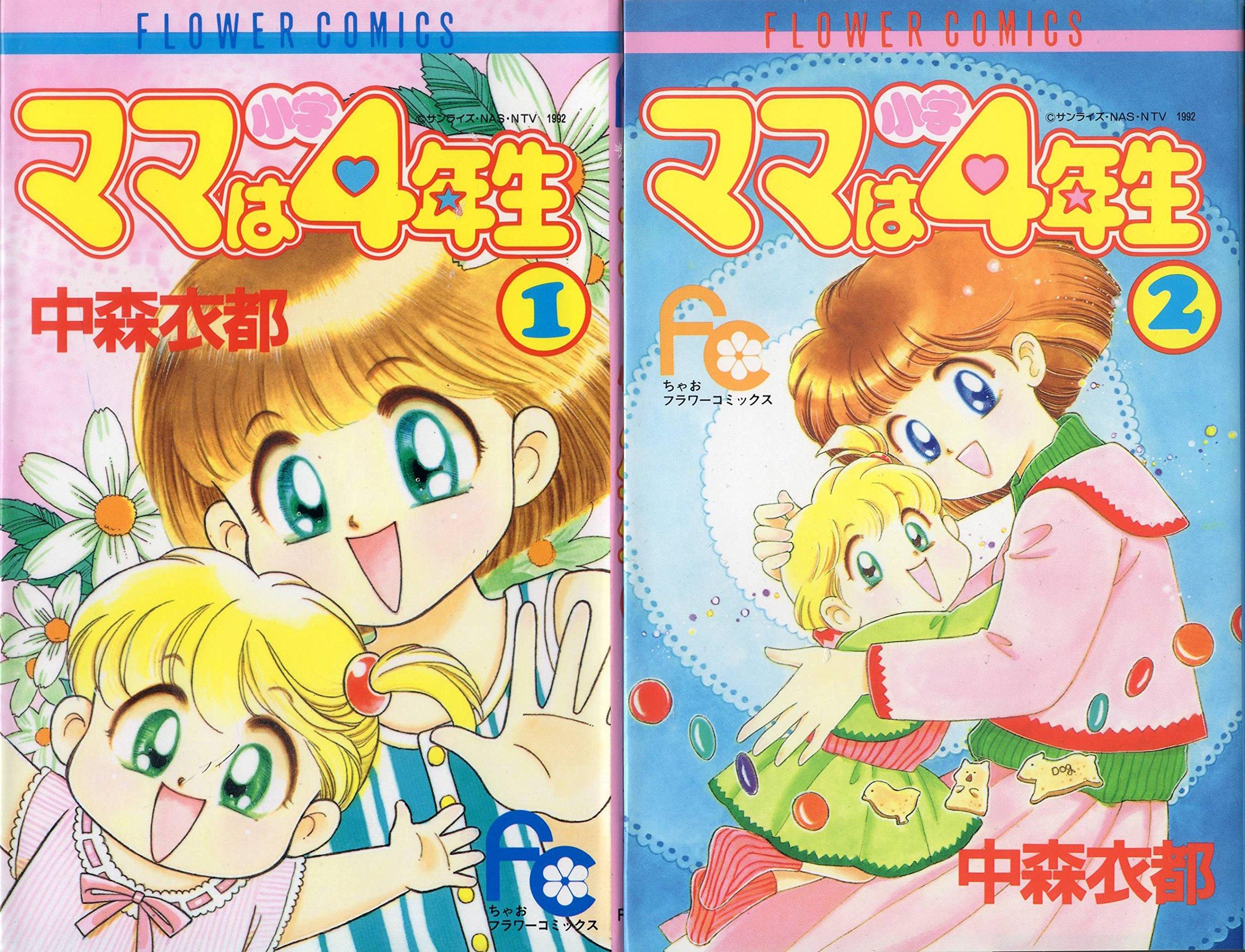 ママは小学4年生 コミック 全2巻...