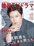もっと知りたい! 韓国TVドラマvol.91 (メディアボーイMOOK)