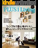 PLUS1Living No.99 「シンプルで居心地がいい」新しいインテリアのルール