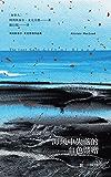 海风中失落的血色馈赠(七个既温柔又残酷的故事,世界短篇小说大师杰作)