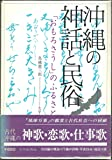沖縄の神話と民俗―「おもろさうし」のふるさと考 (1970年)