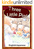 Three Little Pigs 【English/Japanese versions】 (KiiroitoriBooks Book 3) (English Edition)