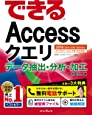 (無料電話サポート付)できるAccessクエリ データ抽出・分析・加工に役立つ本 2016/2013/2010/2007対応 (できるシリーズ)