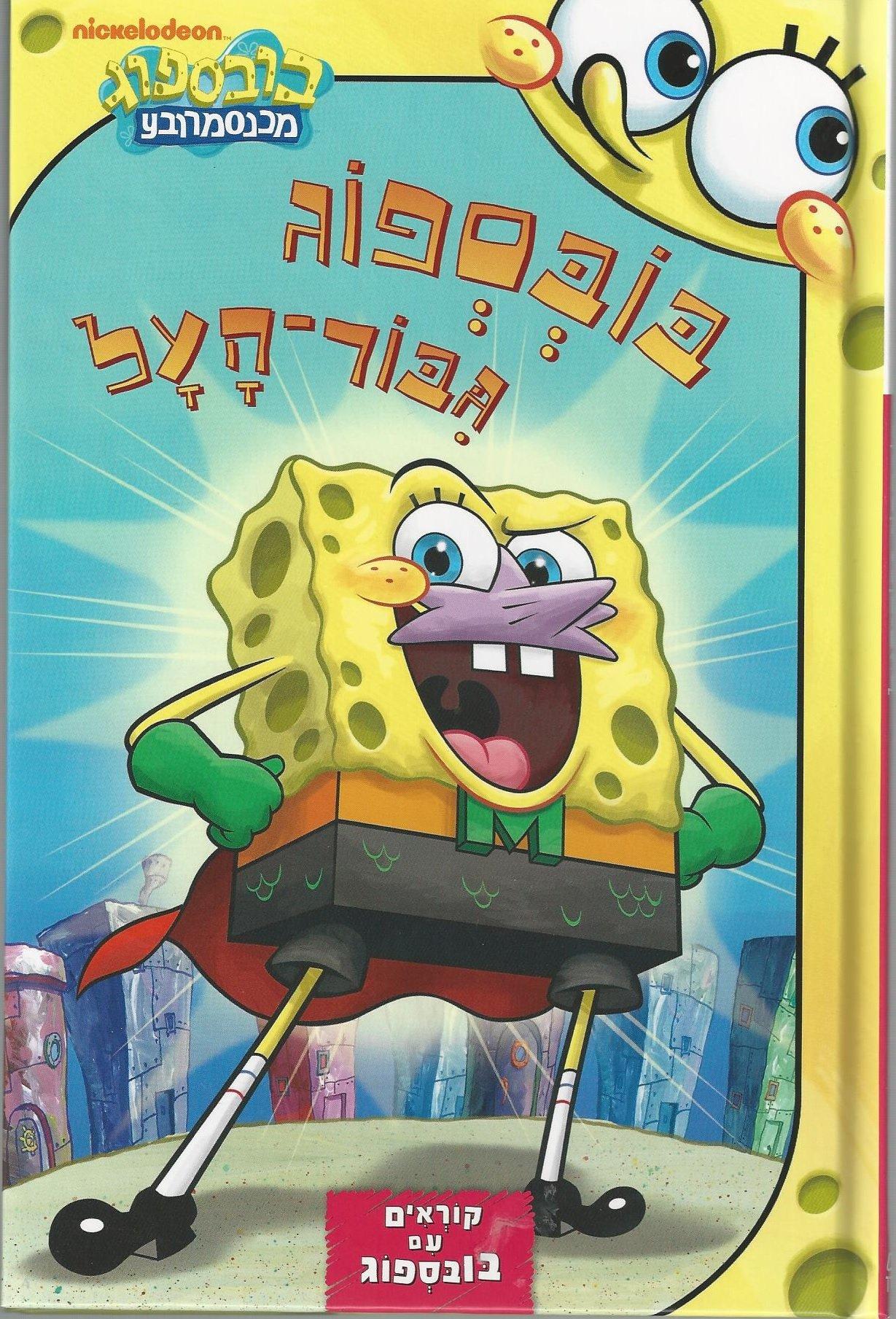 Read Online Spongebob Squarepants - Hebrew Book for Kids - Man Sponge Saves the Day pdf epub