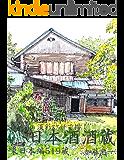 淡彩スケッチで描く日本酒酒蔵東日本編519蔵