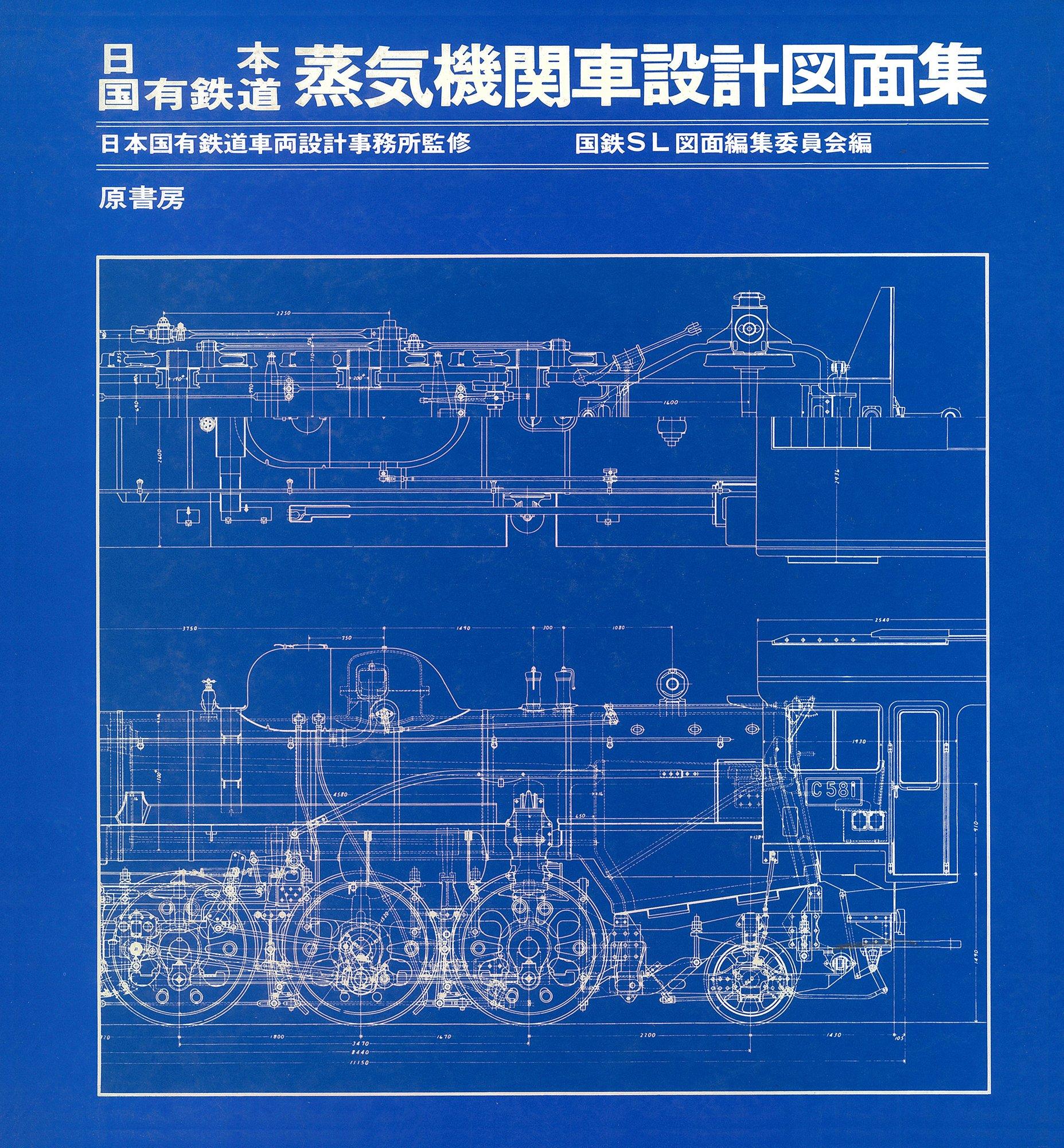 Japan National Railway Steam Locomotive Design Drawing