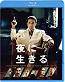 夜に生きる [Blu-ray]