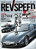 REV SPEED - レブスピード - 2018年 2月号  【特別付録DVD】 谷口信輝 カウンターステア最短マスター術