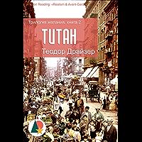 Титан: Трилогия желания, книга 2 (Триллеры и детективы) (Russian Edition)