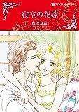 寝室の花嫁 (ハーレクインコミックス・キララ)