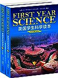 美国学生科学读本(英汉双语版)(套装上下册) (西方原版教材之文史经典)