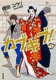 カブキブ! 7 (角川文庫)