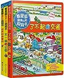 情境认知洞洞书(不一样的公园+了不起的交通+世界经典童话)(套装共3册)