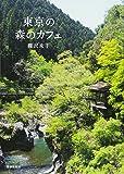 東京の森のカフェ