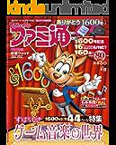 週刊ファミ通 2019年8月15日増刊号 【アクセスコード付き】 [雑誌]