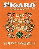 フィガロジャポン HOROSCOPE 石井ゆかりの星占い 2 (メディアハウスムック)