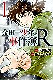 金田一少年の事件簿R(1) (週刊少年マガジンコミックス)