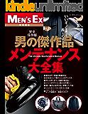 男の傑作品 メンテナンス大全集 MEN'S EX特別編集