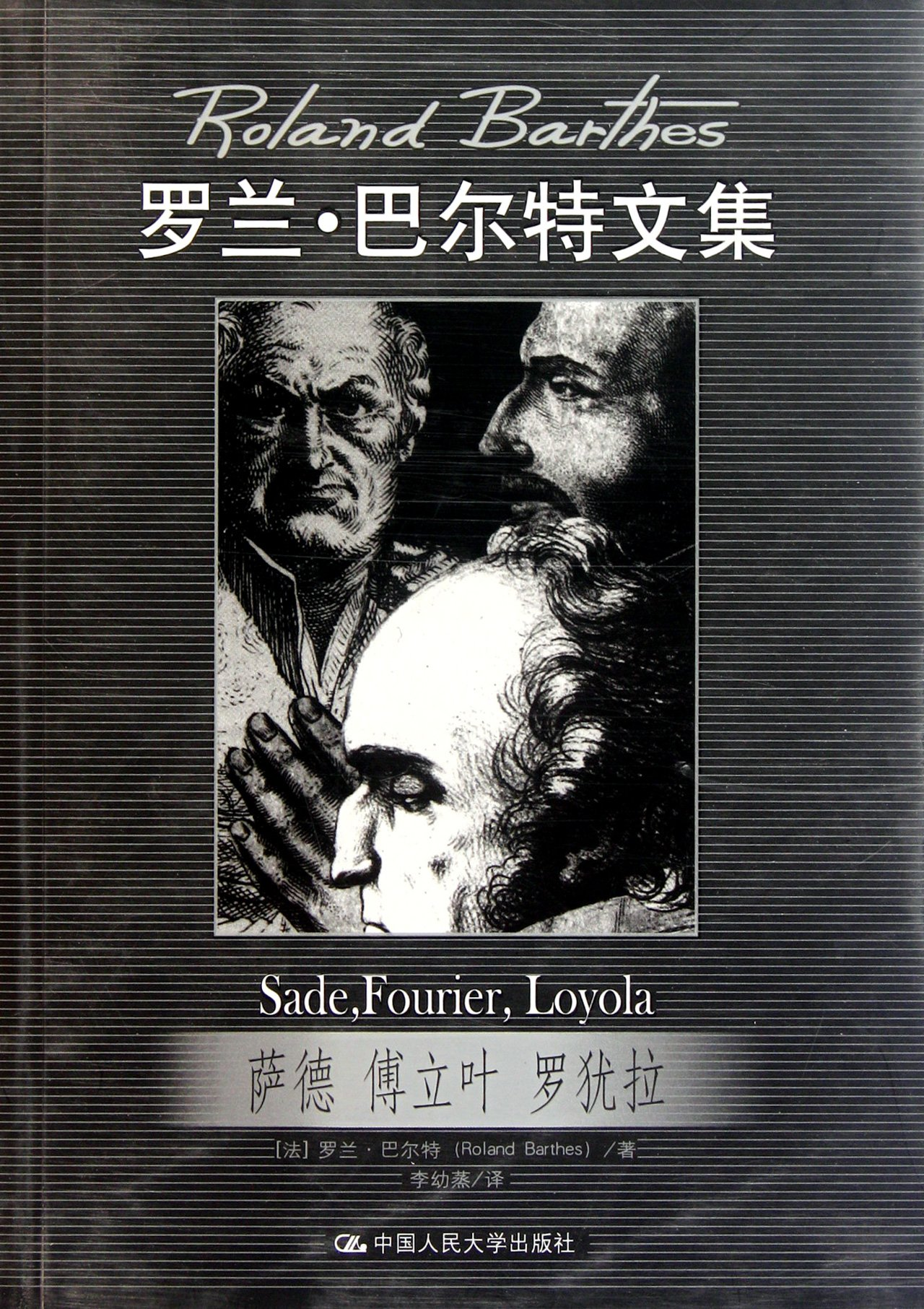 Download Roland Barthes:Sade Fourier Loyola (Chinese Edition) PDF
