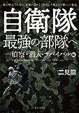 自衛隊最強の部隊へ-偵察・潜入・サバイバル編: 敵に察知されない、実戦に限りなく特化した見えない戦士の育成