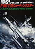 Fー80/Tー33シューティングスター (世界の傑作機 NO. 84)