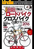 3万円以内 5万円以内で買える クロスバイク ロードバイクの選び方2016