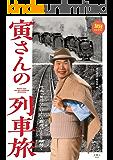 寅さんの列車旅 映画「男はつらいよ」の鉄道シーンを紐解く 旅鉄BOOKS