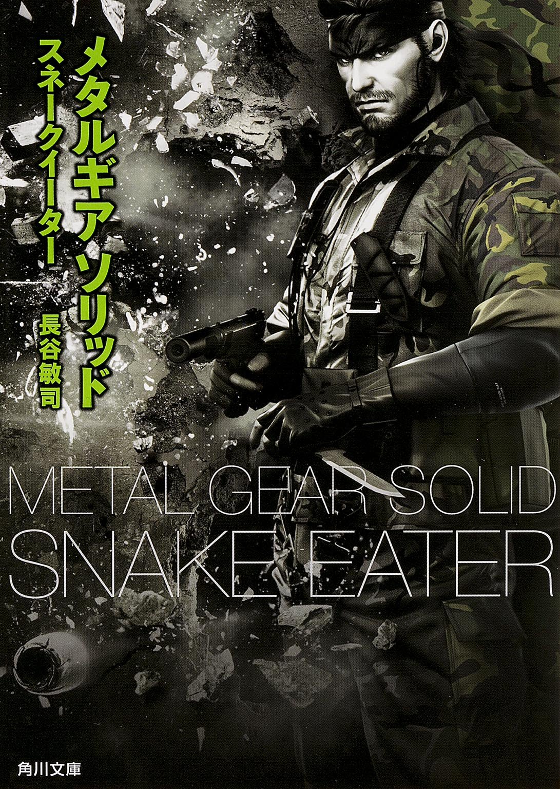 Download Metal Gear Solid Snake Eater Novel Japan Import ebook