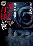 拝み屋怪談 壊れた母様の家〈陽〉 (角川ホラー文庫)