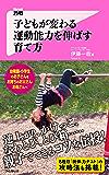 子どもが変わる 運動能力を伸ばす育て方 Forest2545新書