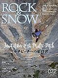 ROCK & SNOW 072 夏号 特集 マルチピッチへの招待状 (別冊 山と溪谷)