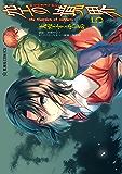 空の境界 the Garden of sinners(5) (星海社コミックス)