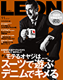 LEON 2017年 11月号 [雑誌]