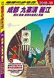 地球の歩き方 D06 成都 九寨溝 麗江 2018-2019