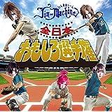 全日本おもしろ選手権(タイツB)(DVD付)