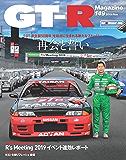 GT-R Magazine(ジーティーアールマガジン) 2019年 11月号 [雑誌]