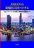 ASEANの新輸出大国ベトナム