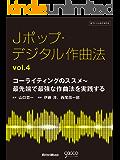 Jポップ・デジタル作曲法オフィシャルテキスト vol.4 コーライティングのススメ~最先端で最強な作曲法を実践する