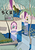 ちくま 2018年10月号(No.571)
