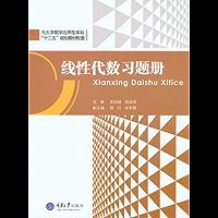 线性代数习题册